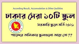 শীর্ষ ১০ স্কুল ঢাকা,10 best school in dhaka,RUMC,VNSC,idealschool, shksc,glabs,drmc,top 10 school bd