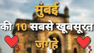 #Mumbai Mumbai top 10 tourist place in hindi | Mumbai tourism | Mumbai ghumne layak jagah