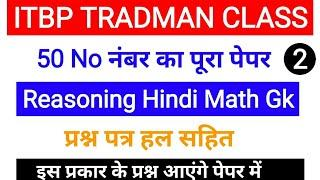 Itbp Tradsman,GK ,Gs ll Top 50 Question ll Full  Model Paper
