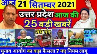 21 September 2021 UP News Today Uttar Pradesh Ki Taja Khabar Mukhya Samachar UP Daily Top10 News Aaj