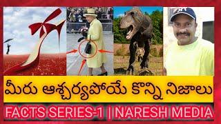 Top 10 most Interesting facts telugu | Facts series-1 | amazing unknown facts telugu | Naresh Media