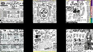 Top 10 Guess Paper Prize Bond 1500 Number Draw 81 City Rawalpindi Date 17 Feb 2020