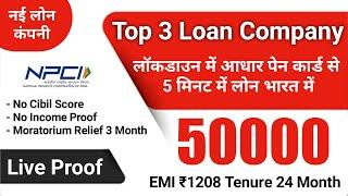 Top 3 loan company | 50000 in 5 minute, Tenure 24 month | No Income proof | Live payment proof India