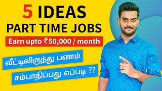 Top 5 Best Part Time Jobs for Students | Tamil | Online Work From Home Jobs in 2021