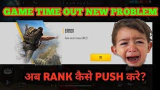 Game Server Timeout (MM_7) ERROR Problem in free fire | कब क्या होगा Game का ?