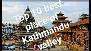 Top 10 best place of  Kathmandu valley