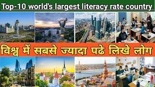 World's Top 10 largest literacy rate country  !! Sbse jyada pdhe likhe Country list?
