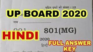 U. P BOARD 10TH QUESTION PAPER 2020 | CLASS 10 HINDI SOLVED PAPER | HINDI PAPER 2020