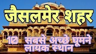 10 best places visit in jaisalmer/best guide/best attractive places in jaisalmer(rajasthan)