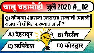 GK Marathi #_26| All Competitive Exam |Top 10 GK Questions and Answer|सामान्य ज्ञान प्रश्न आणि उत्तर