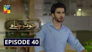 Jo Tou Chahay Episode 40 HUM TV Drama 15 May 2020