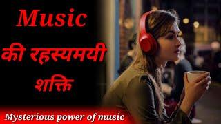 Music की असली शक्ति। Amazing Fact About World| amazing Fact| Enigmatic Facts| intresting Fact top 10