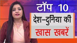 Hindi Top 10 News - Latest | 10 August 2020 | Chardikla Time TV
