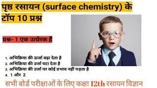 | Surface chemistry | top 10 question | class 12th | bord exam |√√