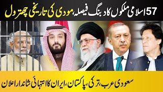 Saudi Arab, Turkey, Pakistan, Malaysia, Iran Take Brilliant Decision II Erdogan II MBS II Britain