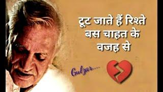 Relationship shayari | gulzar shayari | gulzar poetry | hindi shayari | best collection shayari ||