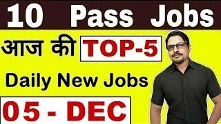 Top-5 10 Pass Job 2019 || Latest Govt Jobs 2019 Today 05 December 2019 || Rojgar Avsar Daily