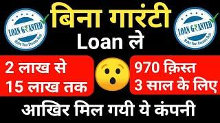 Instant personal loan | without interest loan | online loan without documents/Aadhar card loan Apply