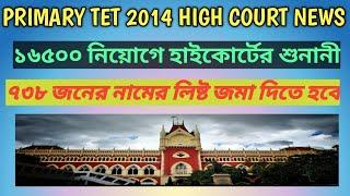 Primary TET 2014 Wrong Answer Case  Primary Tet 2014 Court Case Update  Primary TET 2014 Latest News