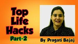 Life hacks | Top life hacks | Top 10 life hacks | Top 10 life hacks in hindi | By Pragati Bajaj