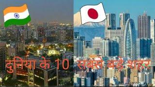 दुनिया के 10  सबसे बड़े शहर Top 10 Largest city in the world