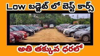 Second Hand Cars With Best Budget  || Right Cars Erragadda || AutoWorld Telugu