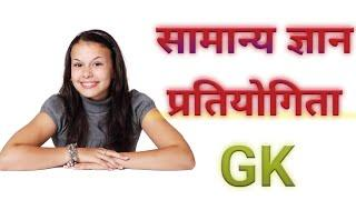 35 Most brilliant GK questions with answers | Gk questions | General knowledge questions and answers