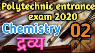 #polytechnic entrance exam preparation,#jeecup 2020,#chemistry,#chemistry top 10 question