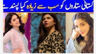 Top 10 Pakistani celebrities favorite thing || Pakistani celebrities like which thing most