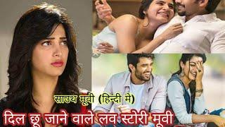 Top 10 Love story south indian hindi dubbad Romantic hardtouching movie