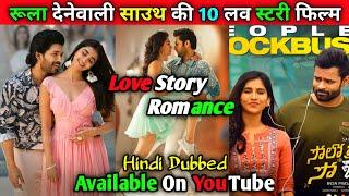 Top 10 Best South Love Story Movie's In Hindi Dubbed | Available On Youtube | Bheeshma | Allu Arjun.