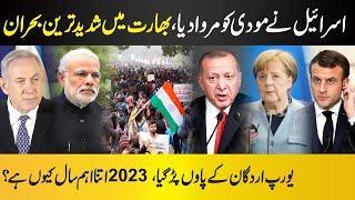 Turkey's Tayyip Erdogan Takes Tremendous Decision On India and Israel
