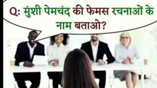 Top 10 IAS interview question /general knowledge /gk in hindi
