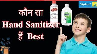 Top 10 Hand✋ Sanitizer/