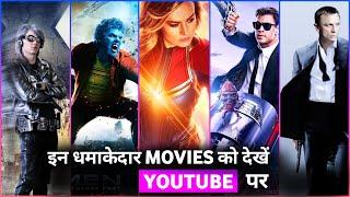 Top 5 Hollywood Movies Available On YouTube In Hindi | Part 11