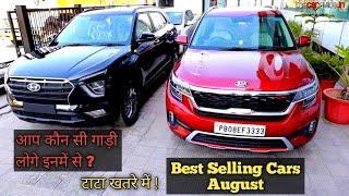Top 10 Best Selling Cars August /Price, Mileage /आप कौन सी गाड़ी खरीदोगे ? कहाँ है आत्म निर्भर भारत ?
