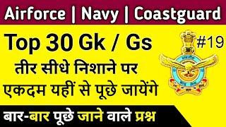 Airforce Group Y RAGA, Navy, Coastguard DB & GD GK Questions | Top 30 Gk MCQ Part 19 | One Liner Gk