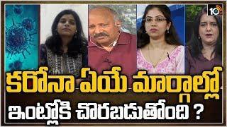 కరోనా ఏయే మార్గాల్లో ఇంట్లోకి చొరబడుతోంది ?| Spot Light on Positive Cases In Telangana | 10TV News