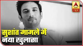 New Revelation In Sushant Singh Rajput's Death Case | Newsgram Full | ABP News