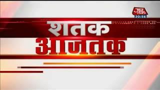 01-Feburary-2020 Today's India's Aaj Tak 100 superfast non-stop news WHOLE INDIA NEWS [NEWS HD+]