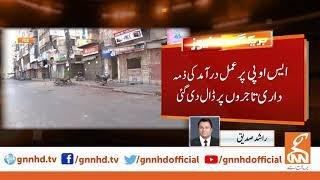 Important Announcement of CM Sindh after meeting traders | GNN | 10 May 2020