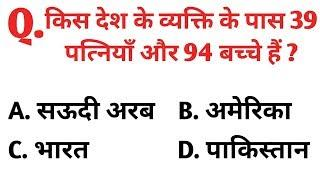 30 Most brilliant GK questions with answers (Compilation) FUNNY IAS Interview questions part 11