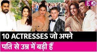 TOP 10 Bollywood हसीनाओं ने की अपने से छोटी उम्र के शख्स से शादी