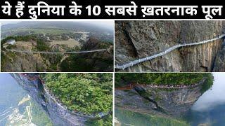 ये हैं दुनिया के 10 सबसे ख़तरनाक पूल Top 10 Most Dangerous Bridge in this World 