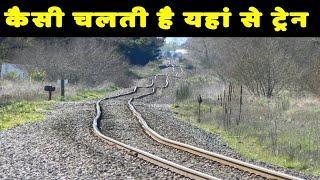 दुनिया के 7 सबसे खतरनाक रेलवे ट्रैक |Most Dangerous Top 7 Railway Tracks In The World In Urdu/Hindi.