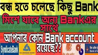 Bank merge 1st April 2020.10 public sector banks to merge into 4 top banks.Indiain top 10 banks.RBI.