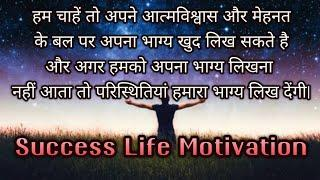 Top 10 Motivational quotes in Hindi ||Life Changing Motivation Quotes - Best inspirational quotes