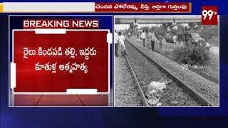 అనంతపురంలో తల్లి కూతుర్లు ఆత్మహత్య Ananthapuram Mother And Daughters Commits Suicide | 99 TV Telugu