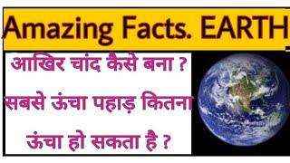 Earth Facts|पृथ्वी के अंदर भी मौजूद है समुन्द्र | Top 10 Amazing facts about Earth