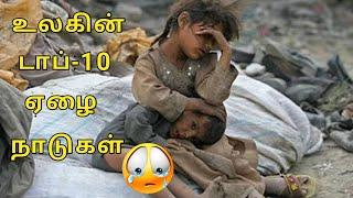 poorest countries in the world | உலகின் டாப் 10 ஏழை நாடுகள்| Tamil Success